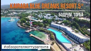 KAIRABA BLUE DREAMS RESORT 5 обзор отеля от турагента