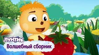 Волшебный сборник 🌟 Лунтик 🌟 Мультфильмы 2018
