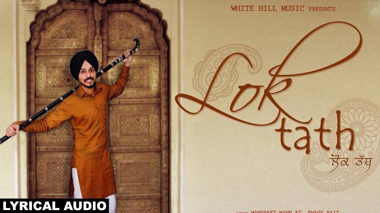 Lok Tath (Lyrical Audio) Manpreet Mann | Latest Punjabi Songs 2017 | White  Hill Music