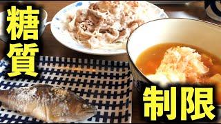 【ダイエット飯】この夏は美味しくダイエット!!