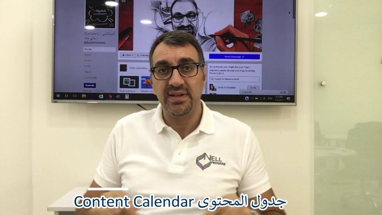 نصيحة لتنظيم وجدولة المحتوى التسويقي للحصول على محتوى تفاعلي عبر منصات التواصل الإجتماعي