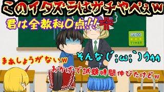 【ゆっくり茶番】試験時間を先生にバレずに延長?!(;゚Д゚)ヤバ過ぎるイタズラ、、、、【視聴者さん身の周りのヤバイ奴茶番#3】