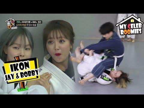 [My Celeb Roomies - iKON] BOBBY And JAY Play 'Jiu Jitsu' Match 20170714