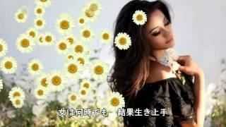 2012年4月11日リリース ペギー葉山さんの新曲をカバーしました。 歌手生...