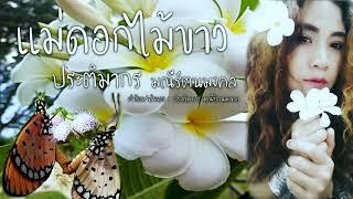 เพลงแม่ดอกไม้ขาว