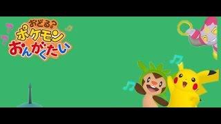 Trailer de Dance! Pokémon Band