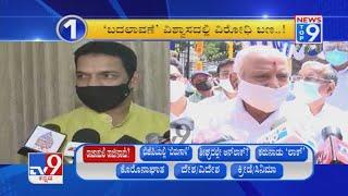 News Top 9: Karnataka CM Unseat, Political, National, Entertainment Top Stories (07-06-2021)