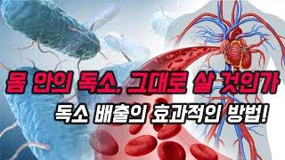 혈액순환을 잘 시켜주는 수족탕의 놀라운 효과!