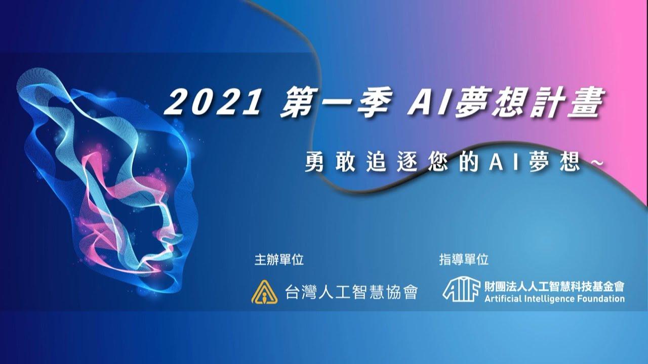 Dreaim 2021 第一季AI夢想計畫 活動花絮
