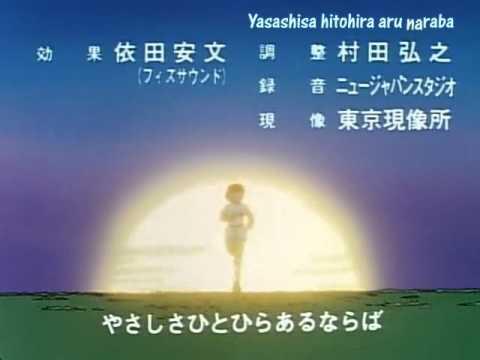 Captain Tsubasa Ending 1 japonés