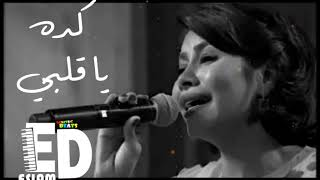 Download كده يــا قلبى - بصوت شرين بدون موسيقى من النسخه الاصلية (فوكال فقط ) Mp3 and Videos