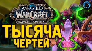 Обзор способностей - ЧЕРНОКНИЖНИК | battle for azeroth alpha
