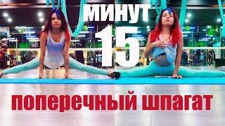 ПОПЕРЕЧНЫЙ ШПАГАТ ЗА 15 МИНУТ В ДЕНЬ | Урок по растяжке | dancewithlika