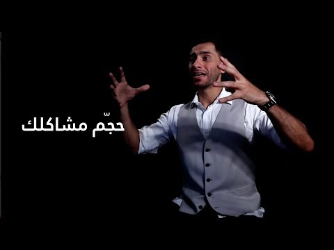 حلقة 11 - حجّم مشاكلك Episode 11 - Make your problems small