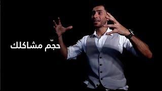حلقة 11 - حجّم مشاكلك Episode 11 - Make your problems small