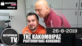 Ραπτόπουλος Κόκκινος Της Κακομοίρας 26/8/2019| Raptopoulos