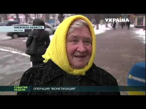 В Украине задумали монетизацию льгот