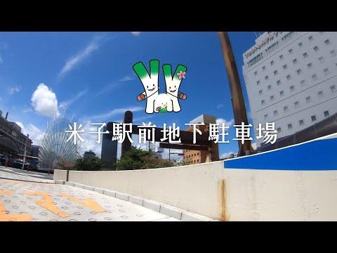 米子駅前地下駐車場プロモーション 公開