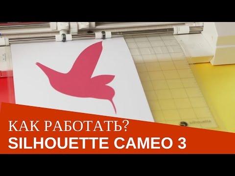 Как работать с режущим плоттером Silhouette Cameo 3