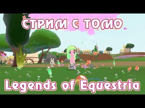 скачать игру legends of equestria с томо
