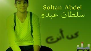 Soltan Abdel - سلطان عبدو - كن أنت | Kun Anta | Acapella