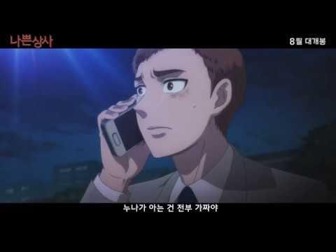 네온비 작가 원작 애니 '나쁜 상사' 티저 (30초) (0)