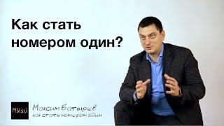Скачать Как стать номером один Максим Батырев