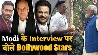 Akshay ने लिया Modi का Interview तो Bollywood Stars ने दिए ऐसे Reactions