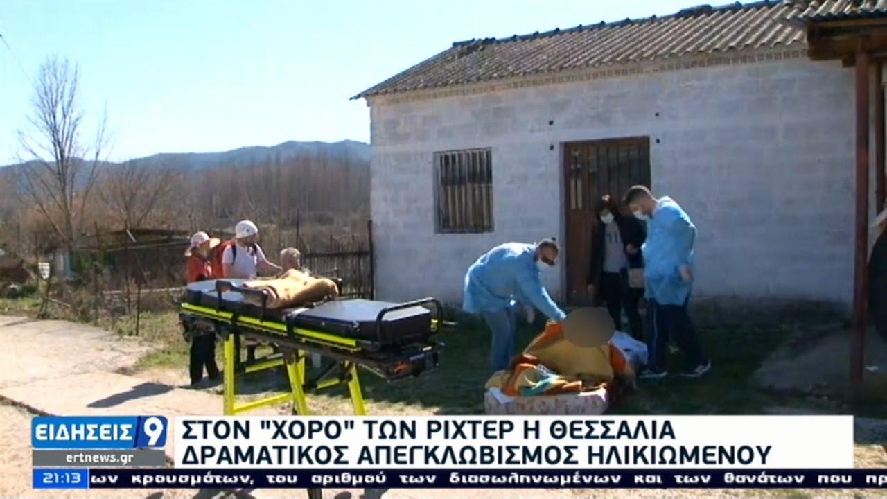 Σεισμός – Θεσσαλία: Μεγάλες ζημιές σε Μεσοχώρι και Δαμάσι | 03/03/2021 | ΕΡΤ