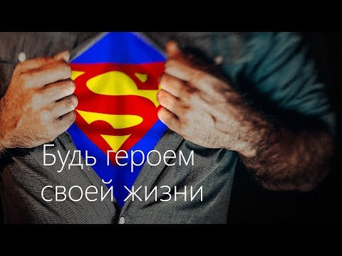 Будь героем своей жизни - Мотивационное видео (Мотивация Х)
