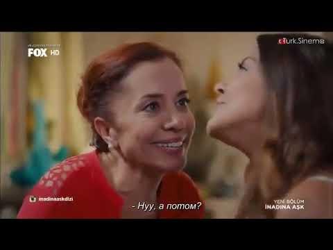 Любовь назло 14 серия русские субтитры