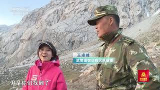 [远方的家]行走青山绿水间 心中的托木尔| CCTV中文国际