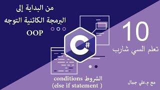 10 الشروط else if conditions ) statements)   السي شارب #C من البداية إلى البرمجة الكائنية التوجه oop