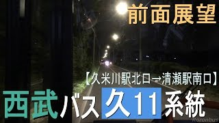 西武バス 久11系統【久米川駅北口→清瀬駅南口】前面展望