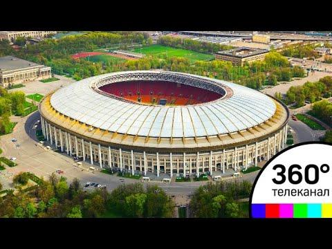 Представители FIFA оценили новый стадион Лужники