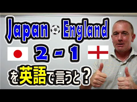 """""""Japan 2 - 1 England"""" How to use WIN, DEFEAT and BEAT [ ForB English Lesson ]"""