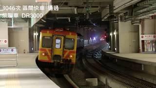 台鐵 高雄鐵路地下化路段 鼓山站 列車影像合輯