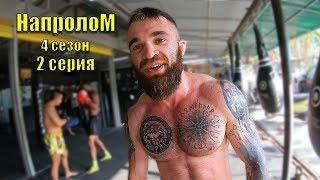 Чеченец Валына первый раз на тренировке в Таиланде. Реалити шоу НапролоМ