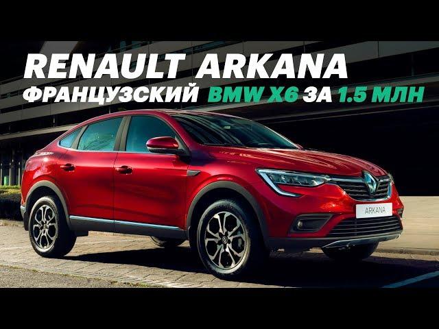 Вот почему РЕНО АРКАНА это ХИТ! Серийная Renault Arkana (подробный обзор)