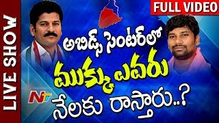 Revanth Reddy Vs TRS Leaders over Electricity Issues in Telangana! || Live Show Full Video || NTV