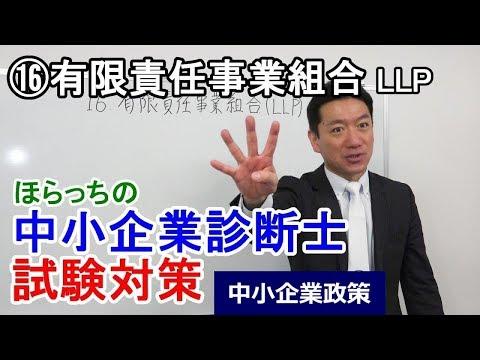 ⑯有限責任事業組合(LLP)【中小企業診断士試験対策】