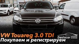 История покупки и регистрации VW Touareg 3.0 TDI /// VW Golf 1.6 Trendline