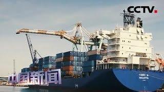 [中国新闻] 跨国公司领导人峰会将于10月在青岛举办 | CCTV中文国际