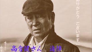 高倉健 追悼 健さんの生き様 ボク達のあこがれでした! YouTubeで富豪に...