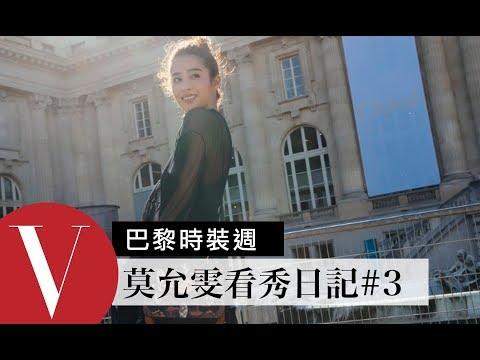 CHOLE 女孩的時光隧道 莫允雯巴黎時裝週