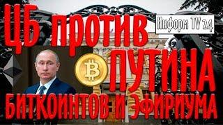 Восстание Набиуллиной: ЦБ против Путина, Биткоина и эфириума