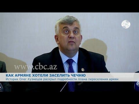 Историк Олег Кузнецов :  Как армяне хотели заселить Чечню.