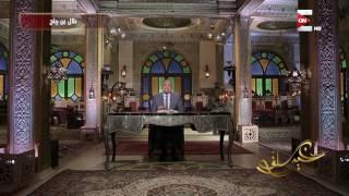خير سلف - حلقة (بلال بن رباح)  17 رمضان -12 يونيو 2017 - الحلقة كاملة