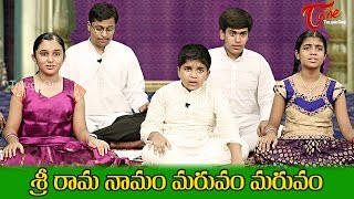 Sri Rama Namam Maruvam Maruvam | Ramadasu Keerthana | Sri Rama Navami Special