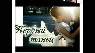 Луйший вариант 1го танца жениха и невесты